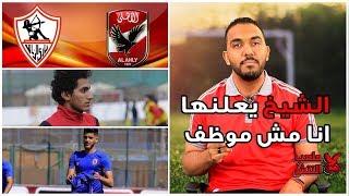 ملعب التتش..صراع سري مع الزمالك..والشيخ يعلنها : انا مش موظف في الأهلي