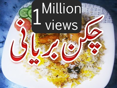New Chicken Biryani Recipe Pakistan At Home In Simple In Urdu Video