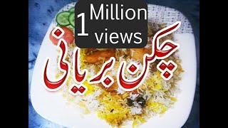 New Chicken Biryani recipe Pakistan at home in simple in urdu video Amazing 2017