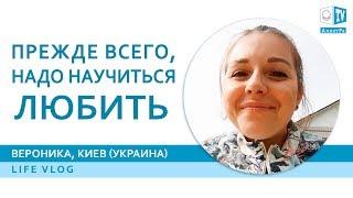 Любить самой или быть любимой? Вероника (Киев, Украина). LIFE VLOG