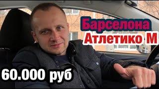 Прогноз Барселона - Атлетико М. Ставка 60000 рублей