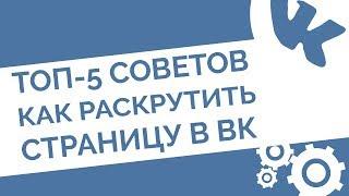 Раскрутка страницы ВКонтакте. ТОП-5 советов, как БЕСПЛАТНО привлечь клиентов в ВК