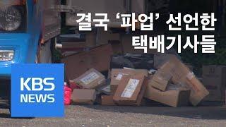 """""""하루 7시간 공짜 노동"""" 택배기사 전면 파업…배송 '차질' / KBS뉴스(News)"""