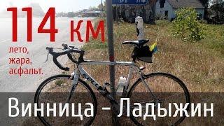 114 километров на велосипеде. Лето, жара, асфальт. Винница — Ладыжин