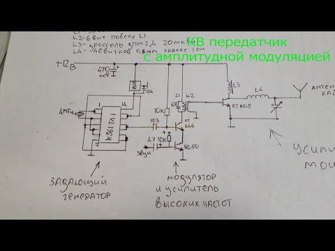 Делаем коротковолновый передатчик с амплитудной модуляцией.4Вт.