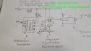 Делаем коротковолновый передатчик с амплитудной модуляцией.4Вт.Выходной каскад на кт805