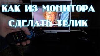 как из монитора сделать телевизор DVB-T2. Не дорого!