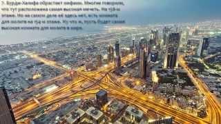 Бурдж-Халифа | Burj Khalifa(Дубай знаменит тем, что здесь находится Бурдж-Халифа — здание, которое труднее всего втиснуть в кадр. Учиты..., 2013-11-26T20:43:01.000Z)