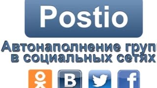 видео Автопостинг ВКонтакте, Facebook, Twitter