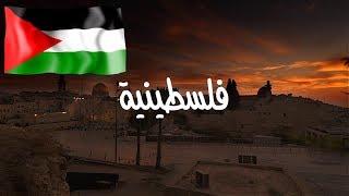 يا ولاد حارتنا يويا - أجمل الأغاني الفلسطينية - النكبة