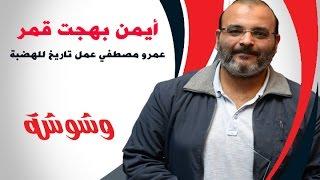 بالفيديو.. أيمن بهجت قمر: عمرو مصطفى عمل تاريخ لـ 'الهضبة'