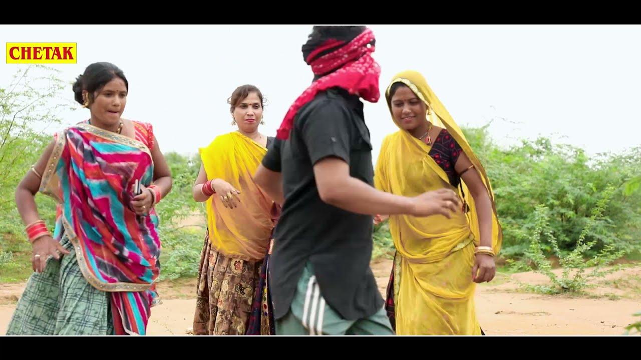 भंवरी देवी और पायल को आया गुस्सा दो लड़को को धोया Rajasthani Marwadi Comedy