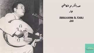 عبدالكريم الكابلي - جار Abdulkarim Al Kabli - Jar