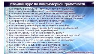 Бесплатный видеокурс: «Вводный видеокурс компьютерной грамотности»