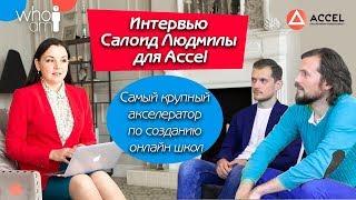 Людмида Салоид. К предназначению через личный бренд. Заработать 500 000 рублей без рекламы-16+
