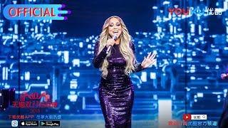2018天猫双11全球狂欢节 Mariah Carey《Hero》重温经典无法自拔