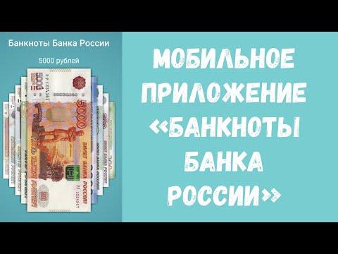 Приложение «Банкноты Банка России»