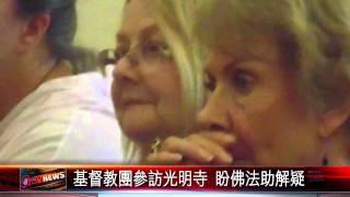 20150807 基督教團參訪光明寺 盼佛法助解疑