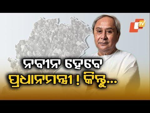 People In The Country Want To See Naveen Patnaik As PM: Surya Narayan Patro