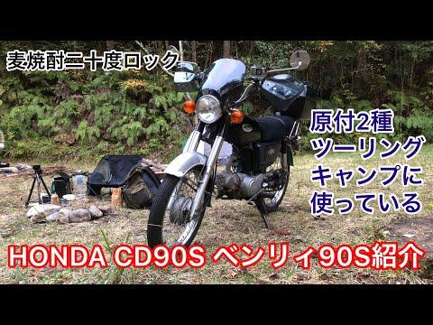 HONDA CD90S ベンリィ90S 紹介 原付2種 バイク ツーリング キャンプ に使っているバイクを紹介します。