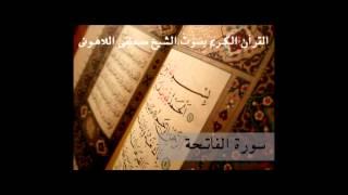 القرأن الكريم بصوت الشيخ مصطفى اللاهونى - سورة الفاتحة