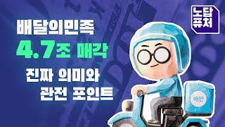 배민이 한국에서 상장하면 생존하고 성장할 수 있었을까?