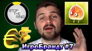 ИгроБрандт №7 - Stop The Ring, Курсы Валют ЦБ, Botanicula
