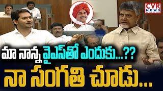 అచ్చం పై జగన్ పంచులు..పడి పడి నవ్వుతున్న బాబు|CM YS Jagan  Punches On Acham Naidu | Kapu Reservation