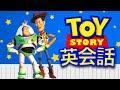 【初心者向け】この英語聞き取れるかな?海外アニメで英会話を学ぼう『トイ・ストーリー』