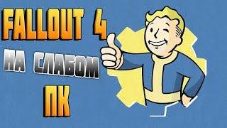 Fallout 4 на слабом пк с видеокартой на 512 мб