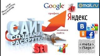 Создание и продвижение Вашего сайта(, 2012-06-29T17:39:42.000Z)