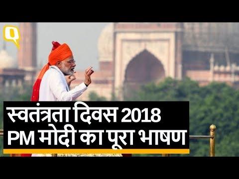 Independence Day 2018 Speech by PM Narendra Modi, लाल किले से पीएम मोदी का भाषण | Quint Hindi