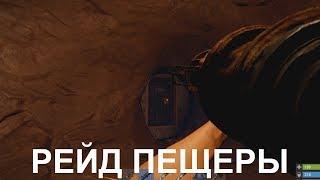 Rust Рейд пещеры попал в ловушку