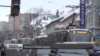 Пожар в центре Нижнего Новгорода парализовал движение