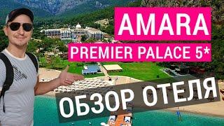 Amara Premier Palace 5 отдых в Турции обзор отеля Амара Премьер Палас 5 Пляж номер территория