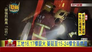 24樓工地大火! 憂鷹架倒塌 緊急疏散民眾