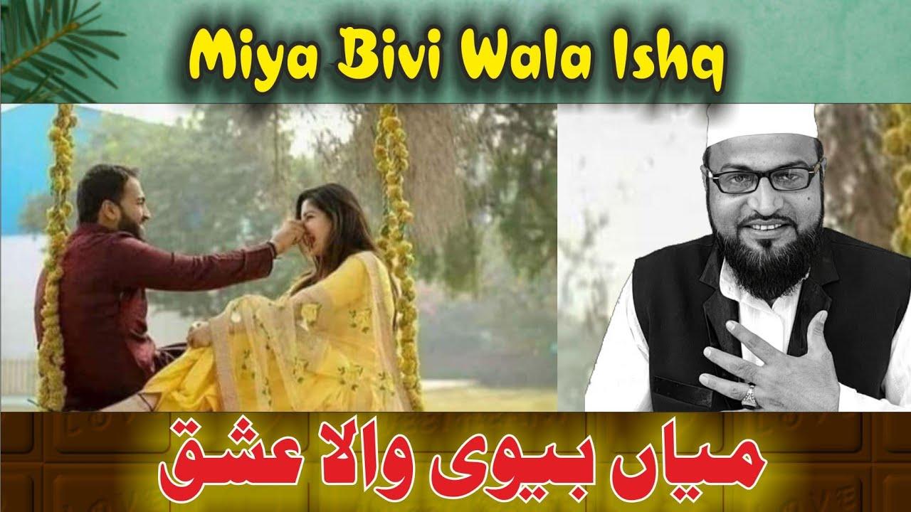 Miya Bivi Wala Ishq    मियां बीवी वाला इश्क    میاں بیوی والا عشق #rashidmiftahi