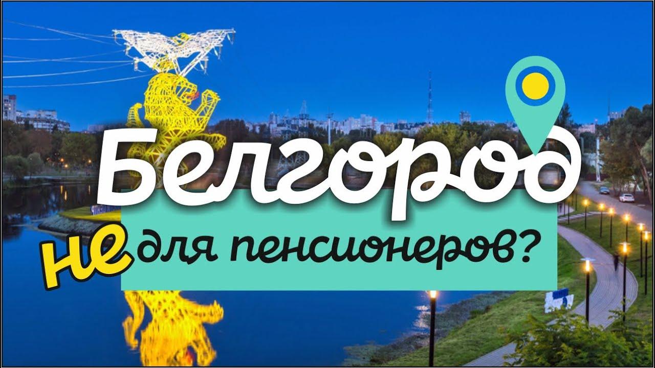 Белгород. Подробный обзор города, который становится лучше