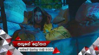 සකූ වෙද ගෙදර හැරයයිද? | Sakuge Lokaya | Sirasa TV Thumbnail