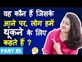 5 मजेदार पहेलियाँ  (Part 85) | Paheliyan in Hindi | RAPID MIND RIDDLES | Hindi Riddle | Rapid Mind