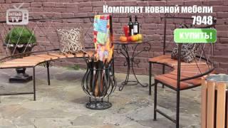 Комплект кованой мебели для Патио(Выбрать комплект садовой мебели: http://hitsad.ru/categories/komplekty-mebeli Комплект кованой мебели состоит: 1. Диван секцион..., 2016-12-21T06:36:10.000Z)