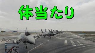 戦闘機での体当たり限定戦です。