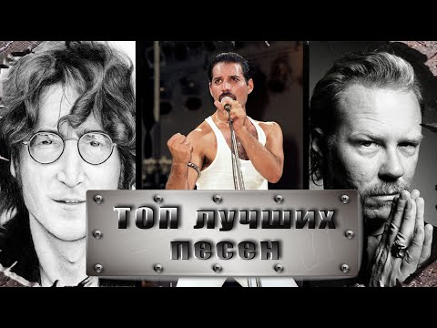 ТОП 10 ЛУЧШИХ РОК ПЕСЕН (part 2) /TOP 10 ROCK SONGS