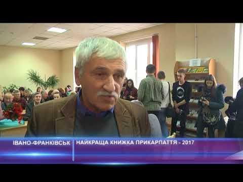 """Найкраща книжка Прикарпаття- 2017"""