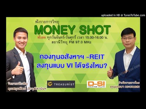 กองทุนอสังหาฯ-REIT ลงทุนแบบ VI ได้จริงไหม? (13/04/60-1)