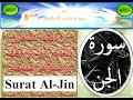 رياضة سورة الجن (تسخير الملك أبو يوسف ومعه الملوك السبعة الارضية) Surat Al-Jin