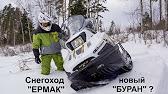 Тест драйв новых снегоходов STELS Ермак 600 800 - YouTube
