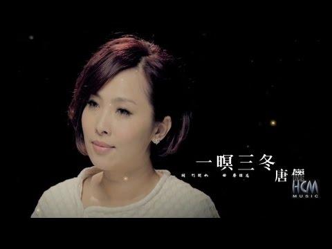 【MV大首播】唐儷-一暝三冬(官方完整版MV) HD