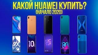 тОП—8. Лучшие смартфоны Honor & Huawei 2020 года. Рейтинг на Март!