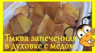Тыква запеченная в духовке с мёдом